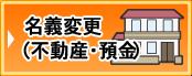 名義変更(不動産・預金)