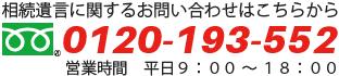 岡山相続遺言相談プラザ お電話でのお問い合わせ0120-193-552