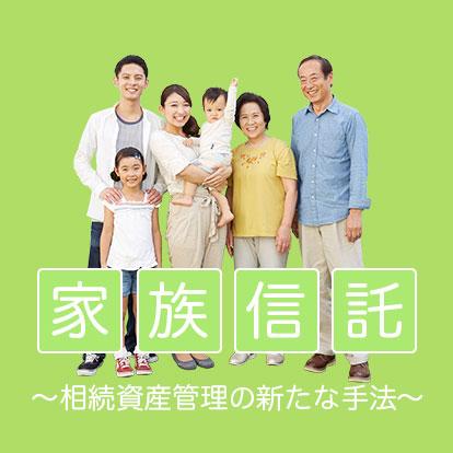家族信託~相続資産管理の新たな手法~