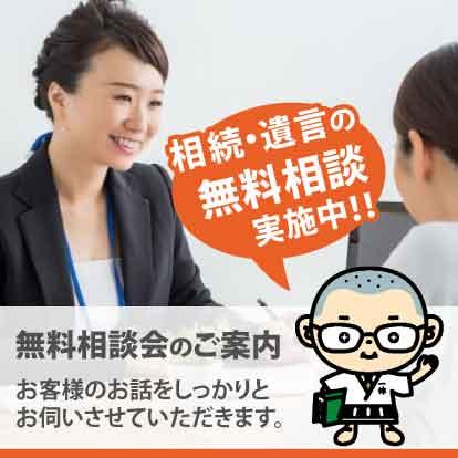 相続・遺言無料実施中!!