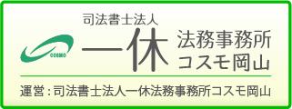 岡山の司法書士法人 一休法務事務所コスモ岡山